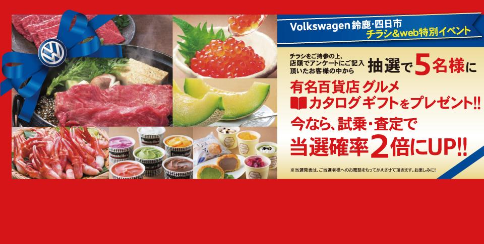 Volkswagen 鈴鹿 四日市 チラシ&web特別イベント