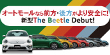 新型The Beetle Debut!