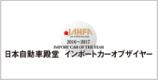 2016-2017 日本自動車殿堂インポートカーオブザイヤー 受賞