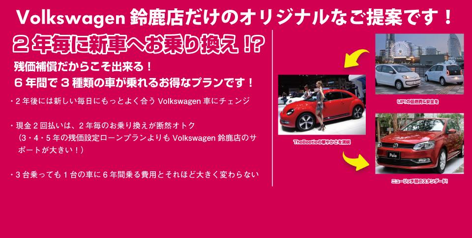 Volkswagen 鈴鹿店だけのオリジナルなご提案です!