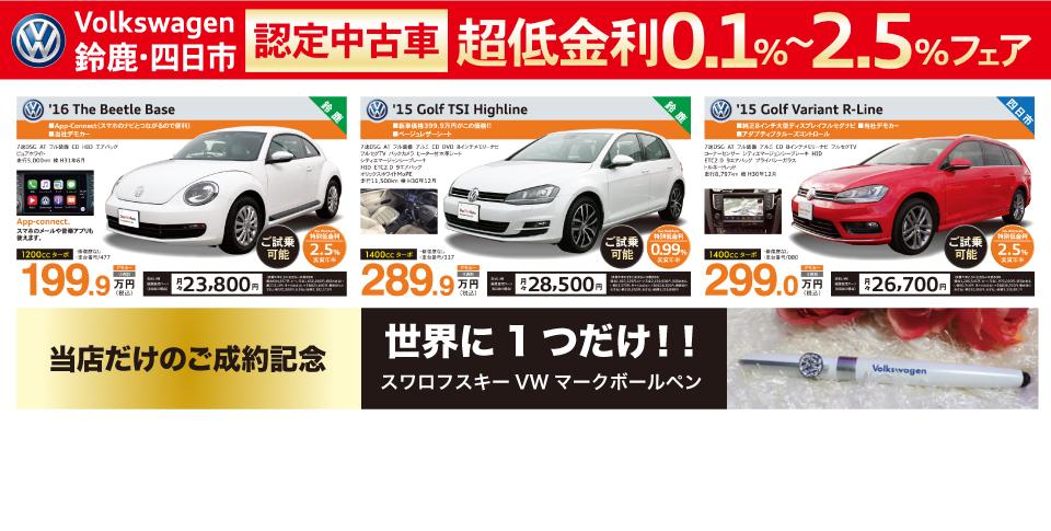 認定中古車 超低金利0.1%~2.5%フェア