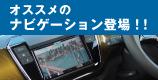 VW鈴鹿・四日市からオススメのナビゲーション登場!!
