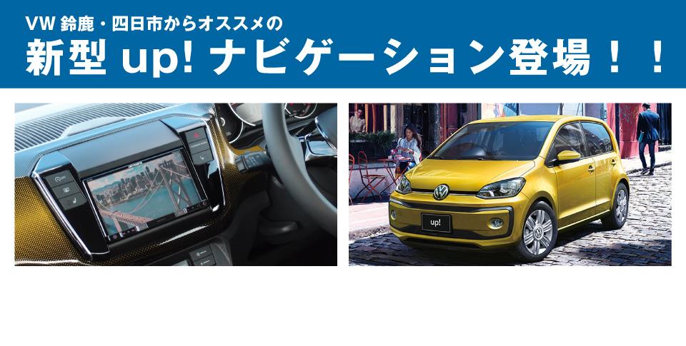 VW鈴鹿・四日市からオススメの新型up!ナビゲーション登場!!