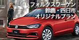 Volkswagen鈴鹿・四日市 オリジナルプラン