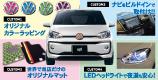 Volkswagen鈴鹿・四日市プロデュース 私だけのup!にカスタムしよう