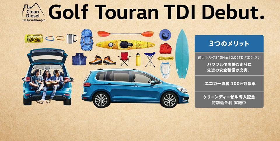 Golf Touran TDI Debut