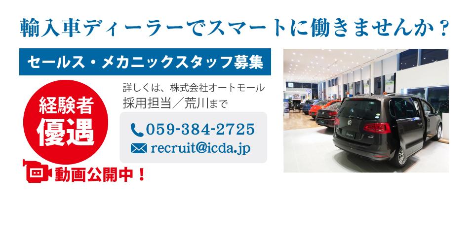 輸入車ディーラーでスマートに働きませんか?