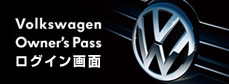 Volkswagen Owner's Pass会員用サイト