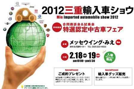 20120218三重輸入車ショウ.jpg