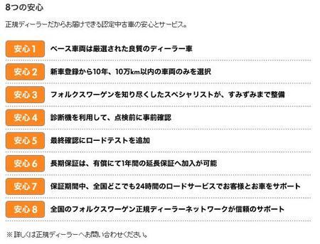 8つの安心.JPG