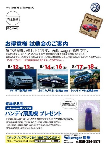 20120809試乗会DM.jpg
