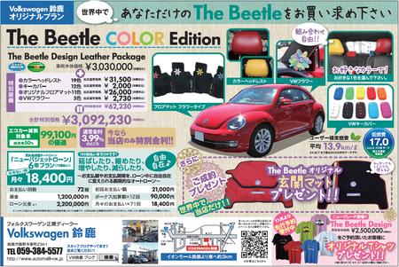 20120825 Mマガジン広告 Beetleカラーエディション.png