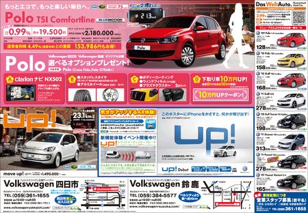 20121214_在庫一掃特別商談会_裏.png