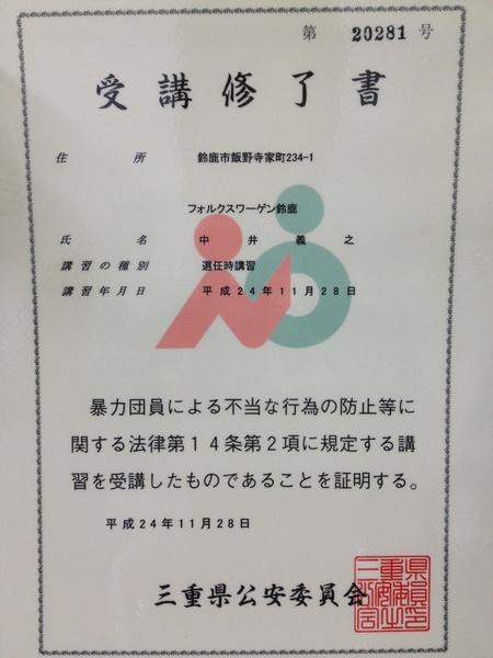 20121210_暴力団追放
