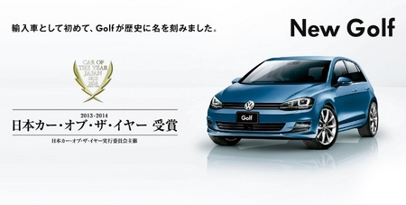 Golf7 日本カー・オブ・ザ・イヤー.jpg