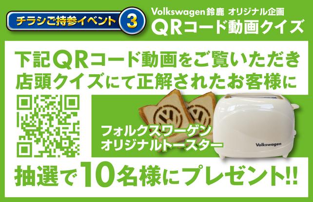 141101-vw鈴鹿-ura-QR.jpg