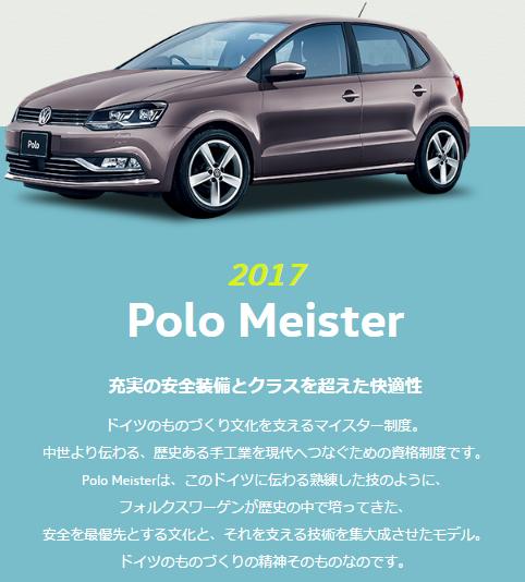 http://www.automall-vw.jp/suzuka-staffblog/%E3%83%9D%E3%83%AD%E3%80%80%E3%83%9E%E3%82%A4%E3%82%B9%E3%82%BF%E3%83%BC.PNG