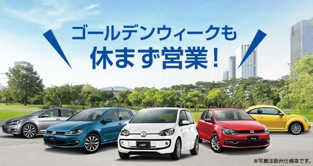 http://www.automall-vw.jp/suzuka-staffblog/GW%E5%96%B6%E6%A5%AD%E3%81%AE%E3%81%94%E6%A1%88%E5%86%85.jpg