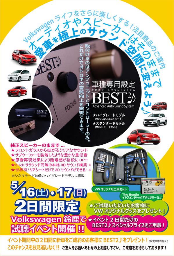 BEST2DM_suzuka.jpg