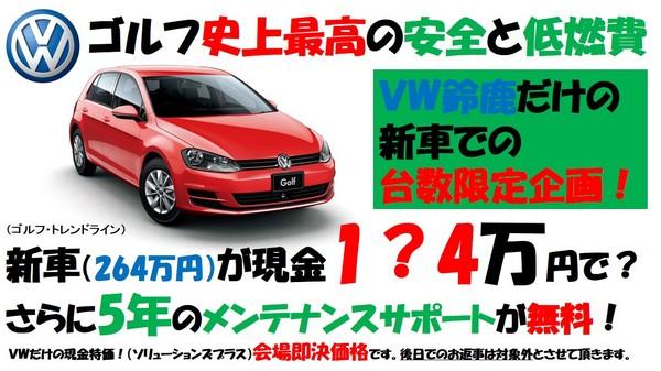 新車(264万円)が現金 JPEG.jpg