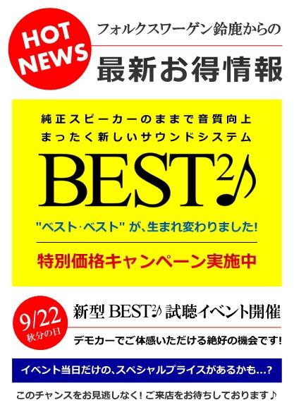 9月22日イベント告知T.jpg