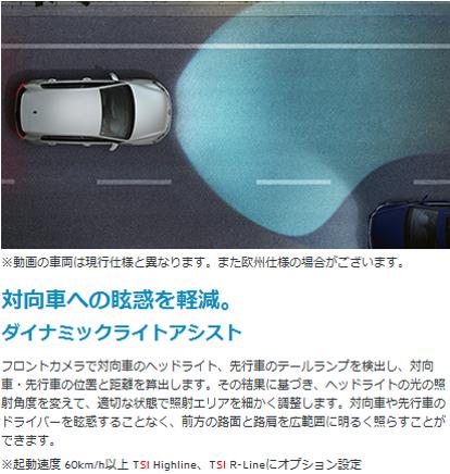 http://www.automall-vw.jp/yokkaichi-staffblog/%E3%83%80%E3%82%A4%E3%83%8A%E3%83%9F%E3%83%83%E3%82%AF%E3%83%A9%E3%82%A4%E3%83%88%E3%82%A2%E3%82%B7%E3%82%B9%E3%83%88.png