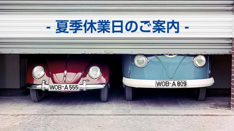 http://www.automall-vw.jp/yokkaichi-staffblog/2017%E5%A4%8F%E5%AD%A3%E4%BC%91%E6%A5%AD%E6%97%A5%E3%81%AE%E3%81%94%E6%A1%88%E5%86%85.jpg