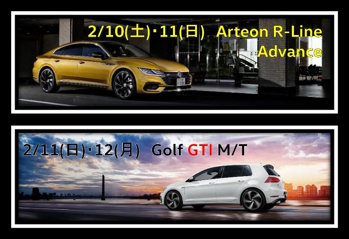 http://www.automall-vw.jp/yokkaichi-staffblog/Arteon.GTI%E8%A9%A6%E4%B9%97%E4%BC%9A.jpg