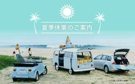 夏季休業案内2015.jpg