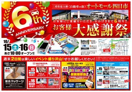 161015 am yokkaichi omote01.jpgのサムネール画像