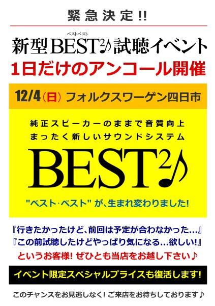 12月4日アンコールイベント告知_四日市.jpg