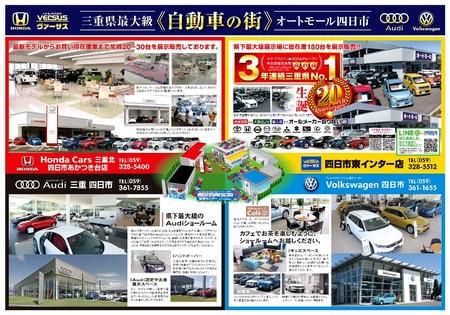 1803☆AM四日市 自動車の街--裏(ドキュメント大).jpg