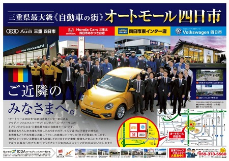 180317☆AM四日市 自動車の街--表(ドキュメント大).jpg