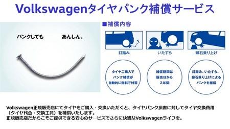 タイヤパンク補償サービス.jpg